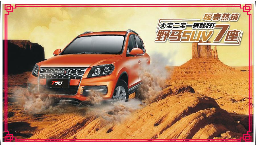 绵阳车展野马T70卖车不交税,保养全免费高清图片