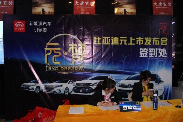 临沂比亚迪 元 上市发布会圆满成功高清图片